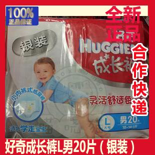 Подгузники HUGGIES  L20 20/L
