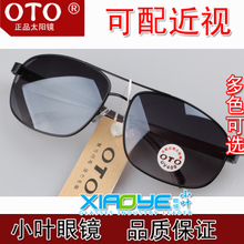 The new 2014 counters authentic OTO fashion sunglasses Can be paired with a pair of sunglasses a variety of 3386
