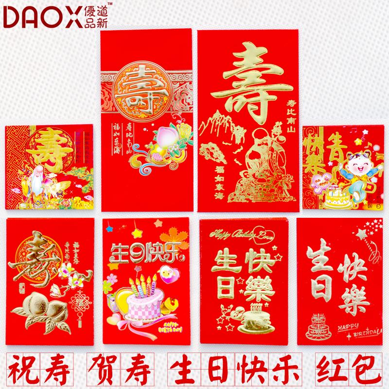 创意寿字周岁生日红包利是封贺祝宴快乐身体健康大小百元千元批发