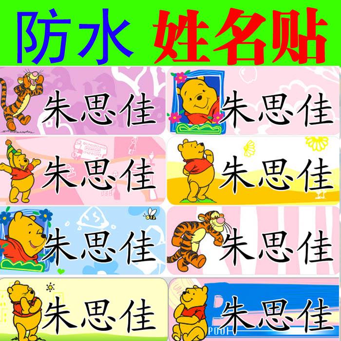 Наклейки для подписей Имя стикер пакет электронной почты имя палку детский сад имя A20 Винни-Пух