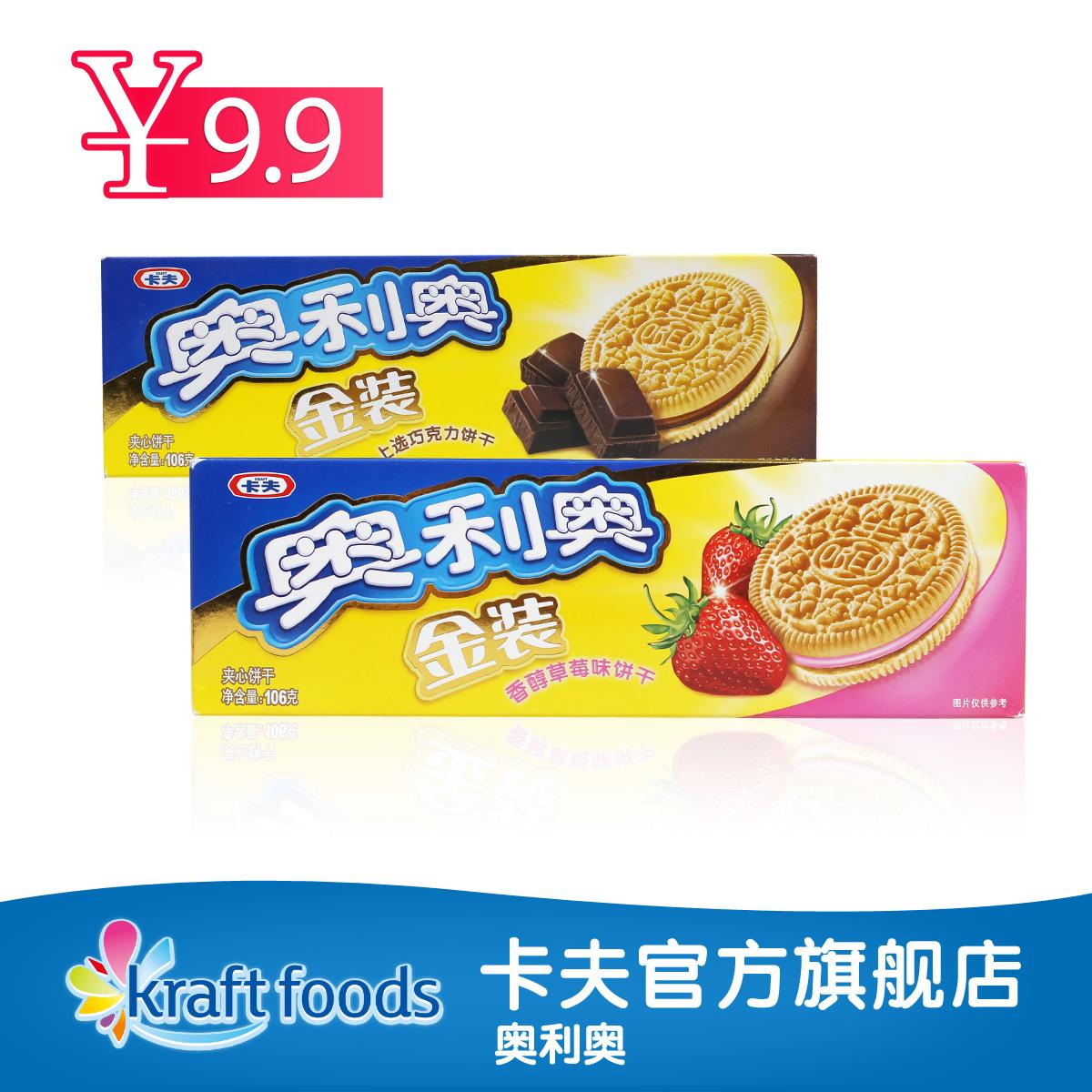 促销9.9元秒杀卡夫食品金装奥利奥夹心饼干巧克力味+草莓味