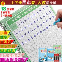 【精选】1-6年级凹槽练字帖2本 折扣价9.9元包邮