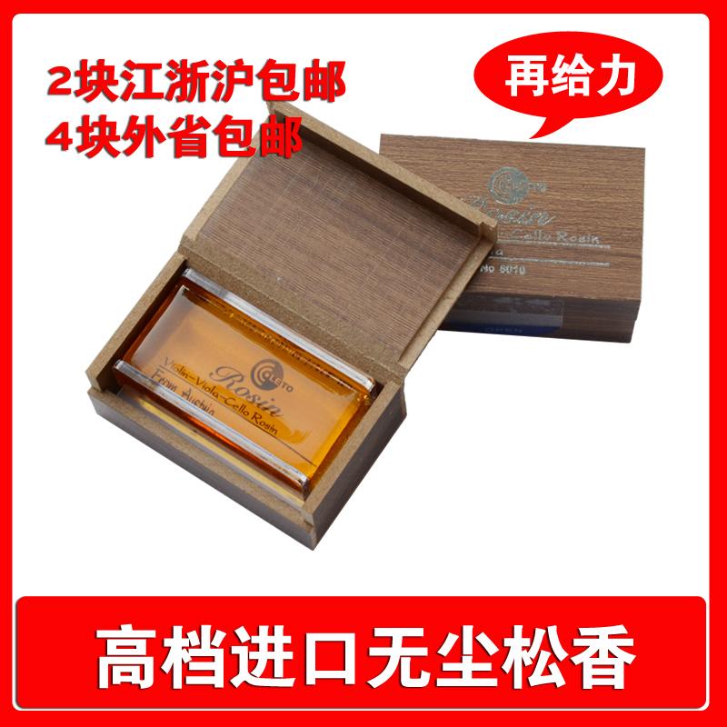Высококачественные импортные высокой чистоты подлинной канифоли Le Tong эрху скрипки канифоли и канифоли пыль хорошо бить