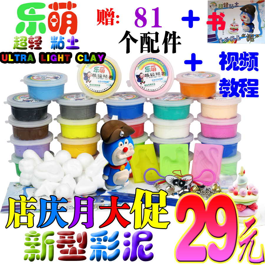 Authentic super light 3D color paper clay-DOH 24-color set space creative Nai non-toxic environmental protection book