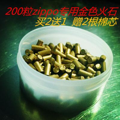 买二送一 包邮金色火石煤油打火机Zippo专用打火石粗ZP200粒火石