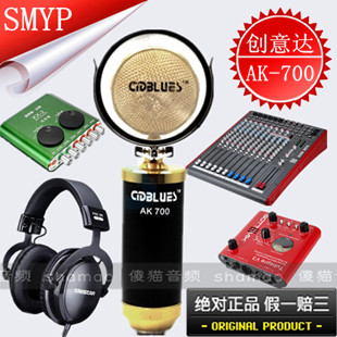 Creative Blues AK700 up large diaphragm condenser mic kit + card suit K song suite free shipping send headphone