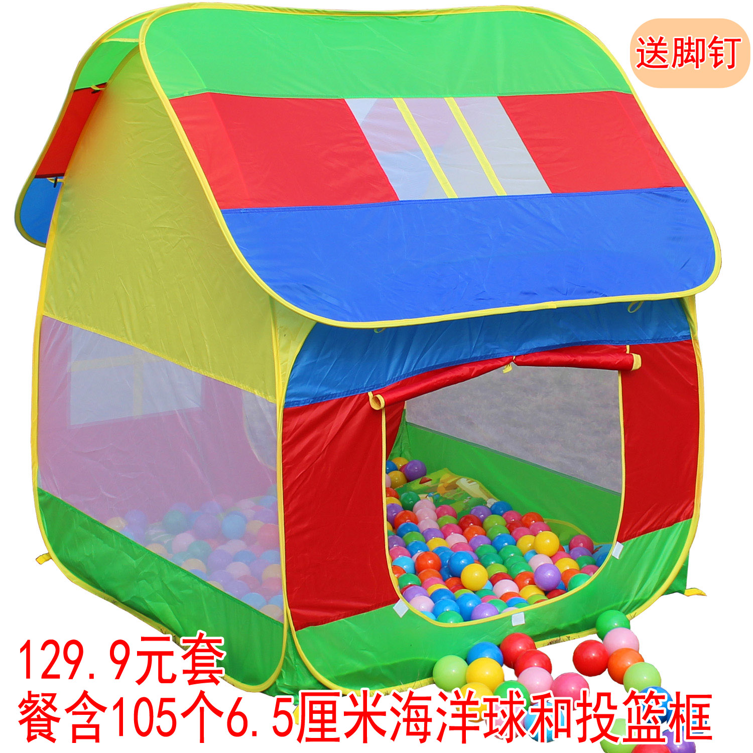 Package email Children's Day presents children's tent House for large portable magic baby game toy UK sent Marine ball