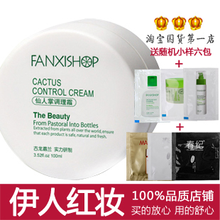 Skin-conditioning cream 100g cream fanqian Cactus a genuine horny blackhead cleaning cream peeling moisturizing