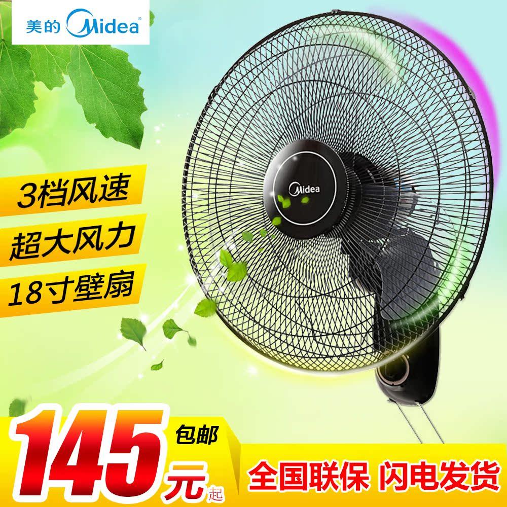 美的电风扇16寸18寸FW45壁扇摇头工程扇静音电扇商用壁挂式风