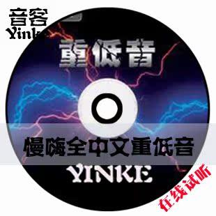 Чейнджер 慢嗨全中文重低音炮5.1环绕全方位360度3d音效立体感十足 车载cd