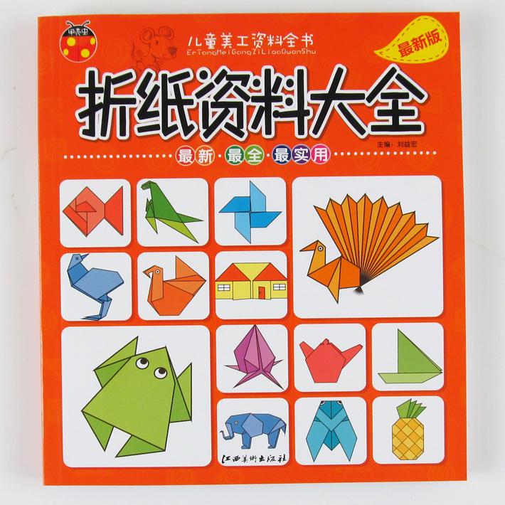 折纸书资料大全幼儿园手工游戏书儿童美工教材书籍138例送彩纸图片