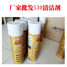 Wholesale feiying 530 cleaner Electronic cleaning agent Electronic cleaning fluid Mobile electronic cleaners