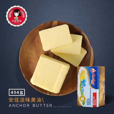 【巧厨烘焙_安佳黄油454g】新西兰进口动物性黄油 面包饼干原料