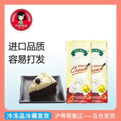 【巧厨烘焙_多美鲜淡奶油200ml*2盒】裱花稀奶油蛋挞蛋糕原料原装