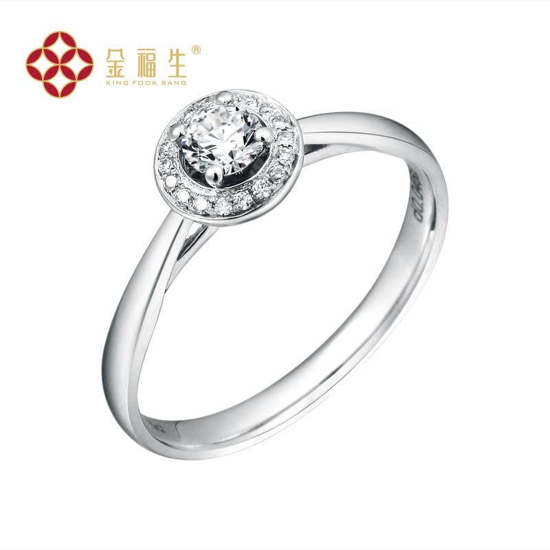 【金福生】时尚款22分18K白金裸钻石戒指钻戒女戒结婚季热销
