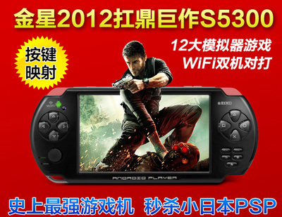 Genuine Venus S5300 PSP PSV handheld game consoles capacitive screen Tablet PC WIFI free shipping
