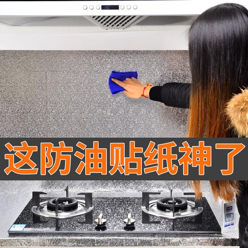 自粘防水厨房防油贴纸耐高温灶台用橱柜油烟机瓷砖墙贴铝箔纸锡纸