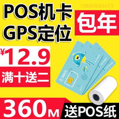 全国GPS定位器pos机移动流量卡包年行车记录仪云镜poss刷卡机手表