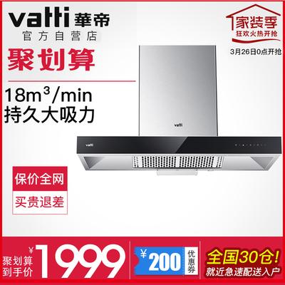 华帝i10012b实体店型号不一样