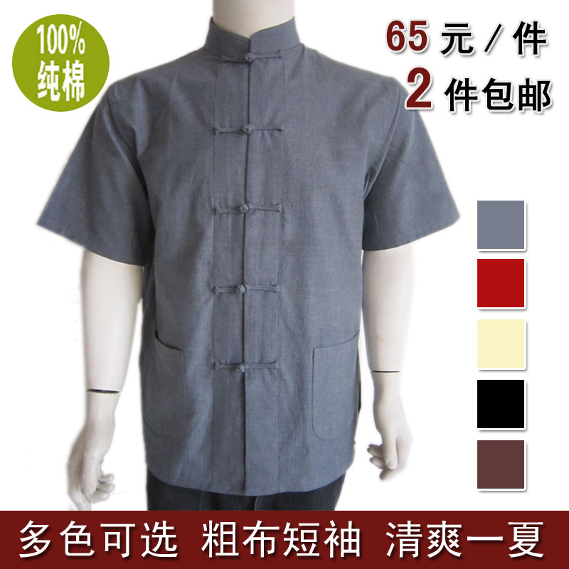 Old denim chenglongbenshan cotton men's clothing men's short sleeve shirt Tai Chi clothing collar Chinese clothing folk summer