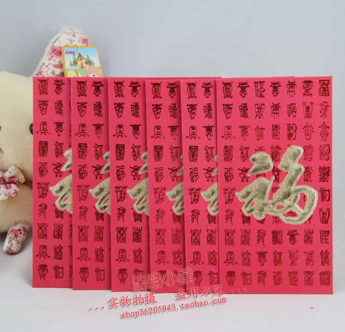 新年用品 个性红包 福字红包 特色百元大红包利事封 新年红包