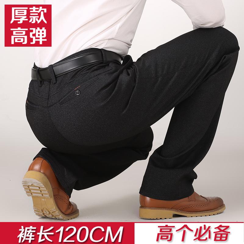 秋冬季加厚加长加肥加大码男式休闲裤男裤子120cm高个子商务针织