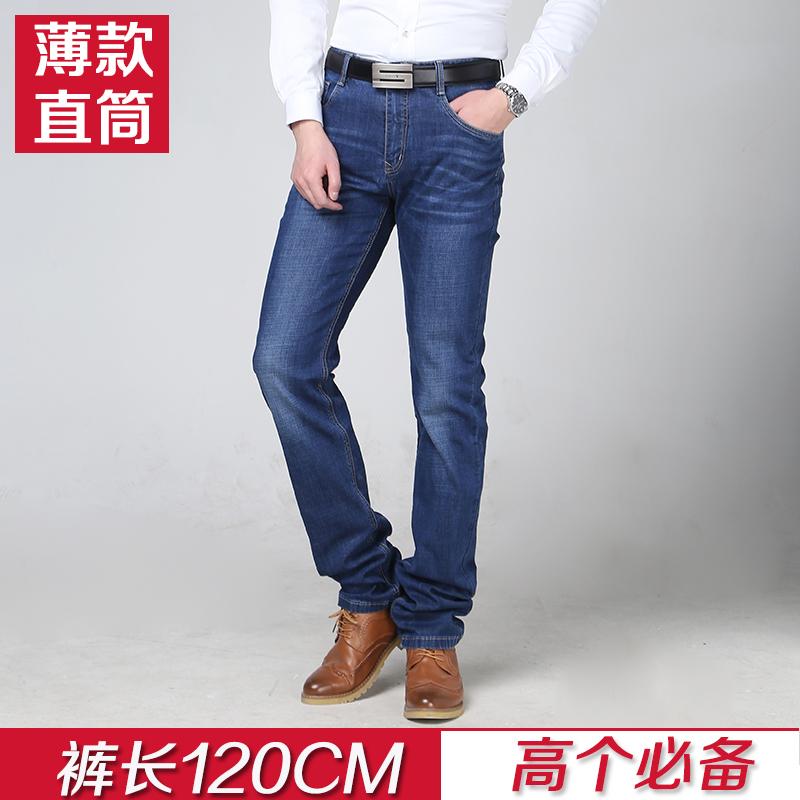 春夏季新款加长版男牛仔裤直筒高腰弹力青年时尚高个子长裤120cm