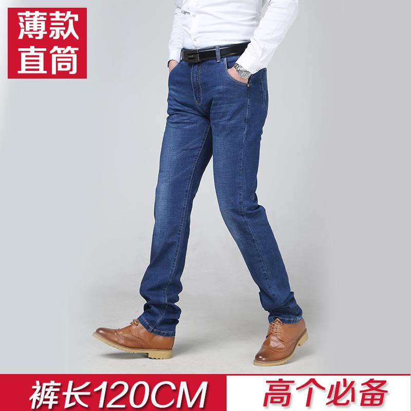 春夏季男士直筒韩版牛仔裤男加长版弹力青年高个子男长裤子120cm