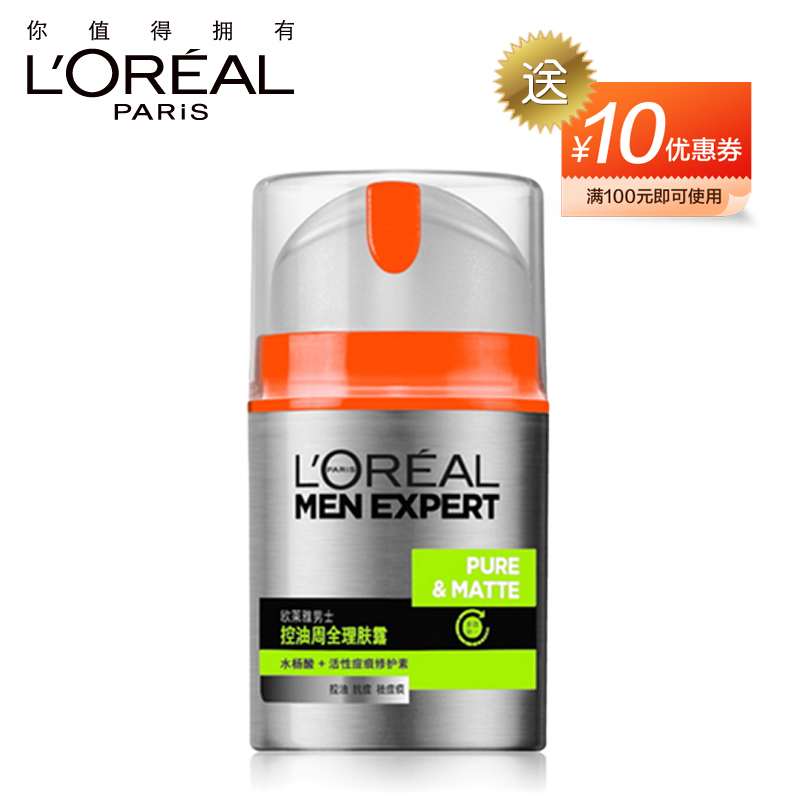 L ' Oral men's genuine oil control skin for skin protection lotion moisturizing acne skin toner Black resistance to 10 Yuan,