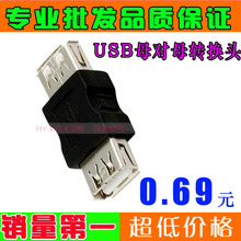 Cheap Wholesale PC USB Female to Adapter USBA Convert a Double Connector Head P572