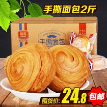 禧客手撕面包1000g 早餐鸡蛋糕点心全麦口袋小面包早餐零食品整箱