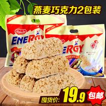 好百贝纯燕麦片巧克力2包 酥糖喜糖果零食品好吃的早餐点心大礼包
