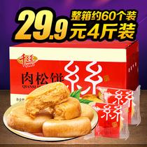 千丝肉松饼整箱2kg 闽南特产美食早餐点心礼盒零食品小吃面包饼干