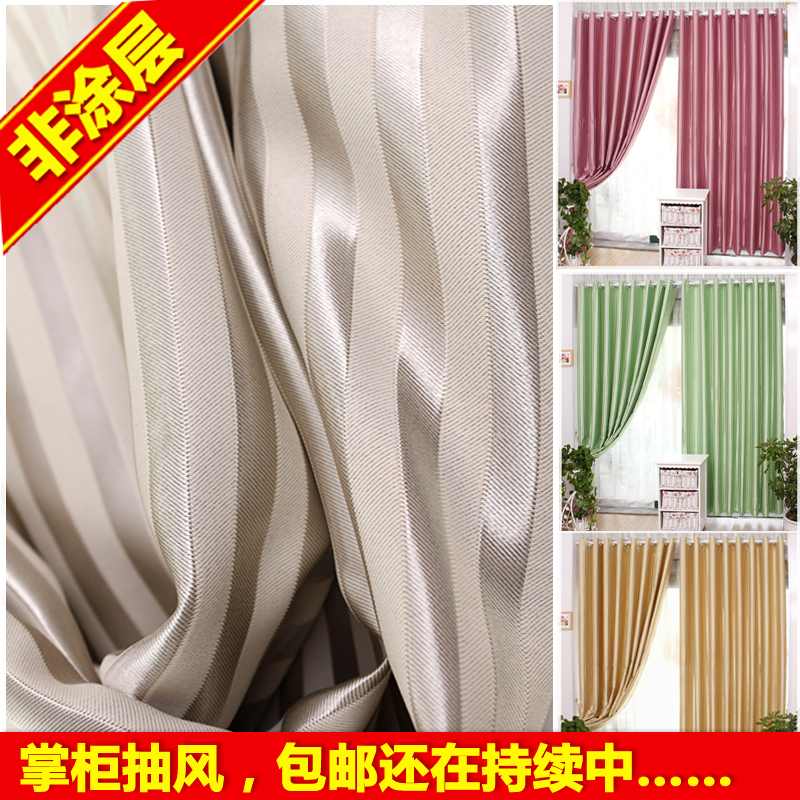 The beauty of the simple shading cloth bedroom brigor curtain screens finished sunshade cloth thickening.