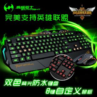 包邮送礼 威顿蝙蝠骑士T3010背光键鼠套装 有线USB 游戏键盘鼠标
