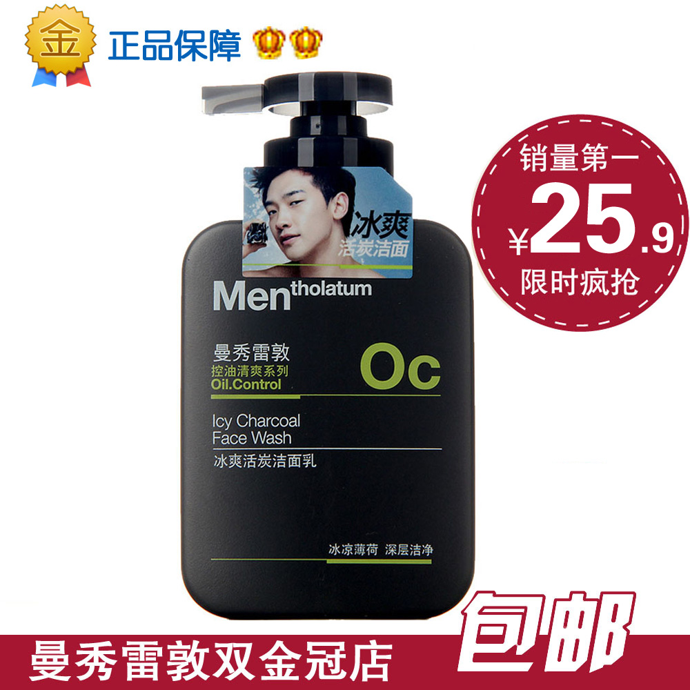 Package mail Mentholatum facial cleanser for men live charcoal oil control cleanser 150ml icy skin men's facial cleanser