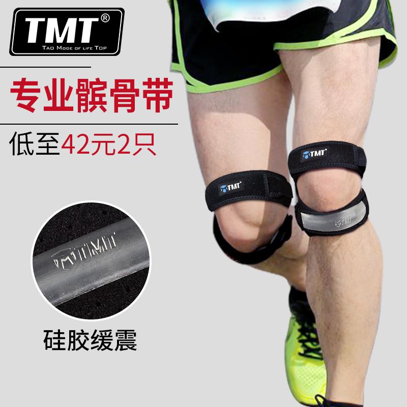 TMT髌骨带运动护膝盖男女士跑步篮球装备半月板损伤护具夏季薄款