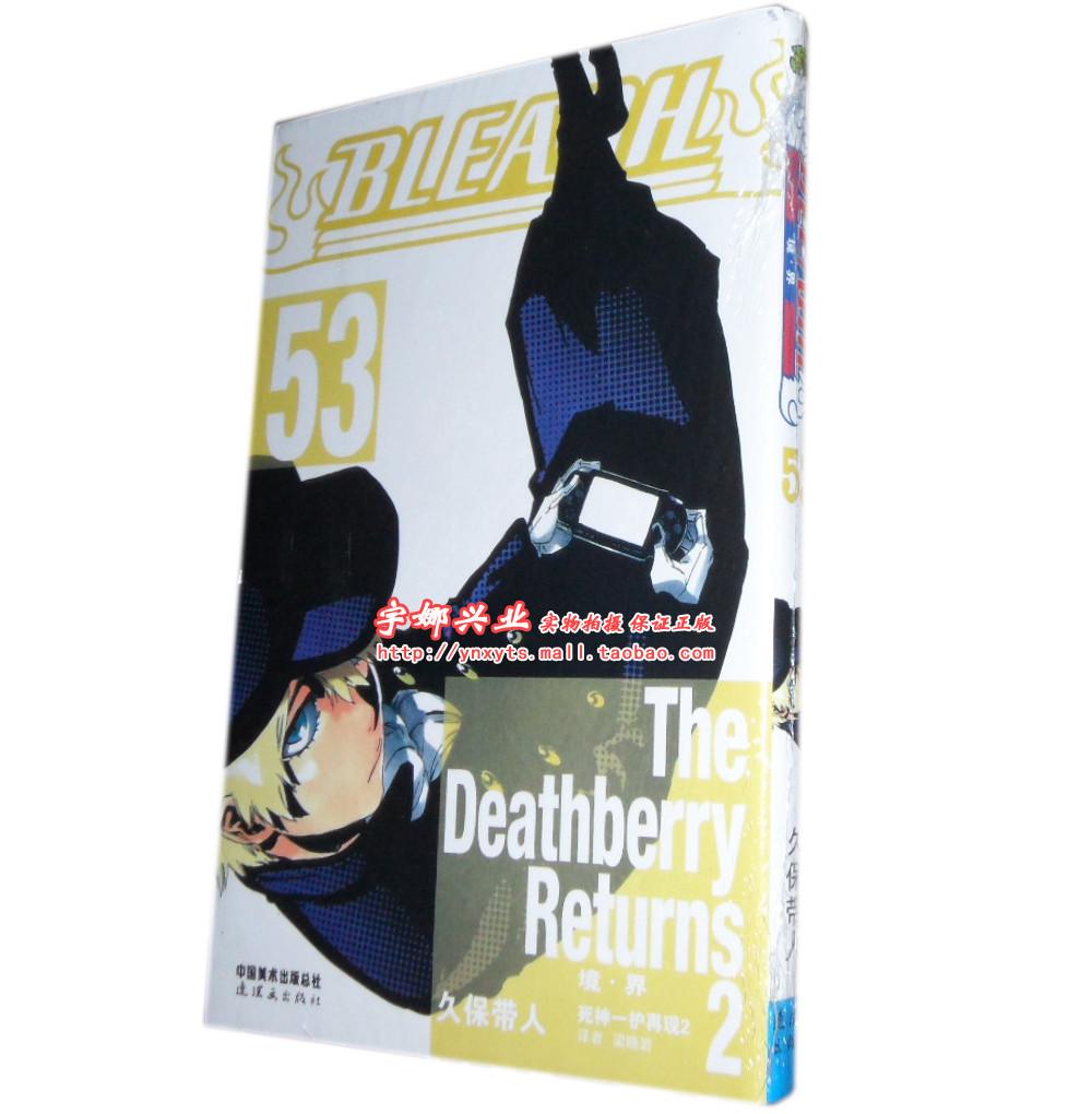 【组图】漫画bleach死神,v组图漫画bleach死神专漫画的卓玛图片