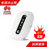 Telecom 3G wireless network card device Huawei E5200C -line mini sim card wifi transmitters Internet