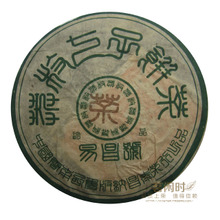 In 2003, Yi Chang no. Mang tea shoots treasures 8 grams of tea samples