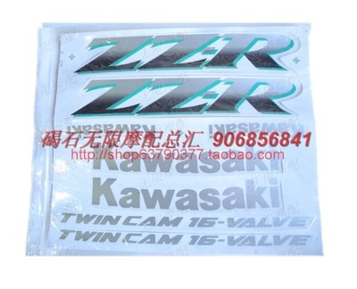 Motorcycle decals: Kawasaki ZZR250 ZZR400 whole car decals whole car standard
