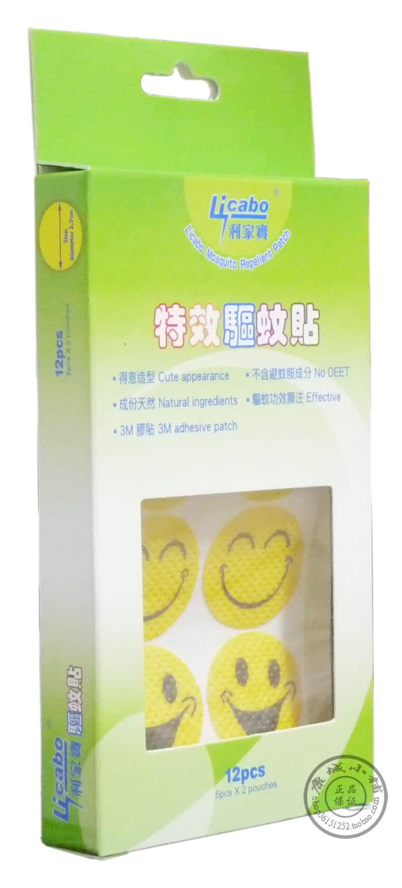 Браслет против укусов комаров Шен Жиабао Li Гонконг эффекты комаров москитной наклейки 12 штук