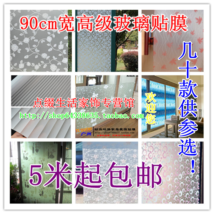 Special glass film office glass of pure matte stickers bathroom door windows opaque cellophane