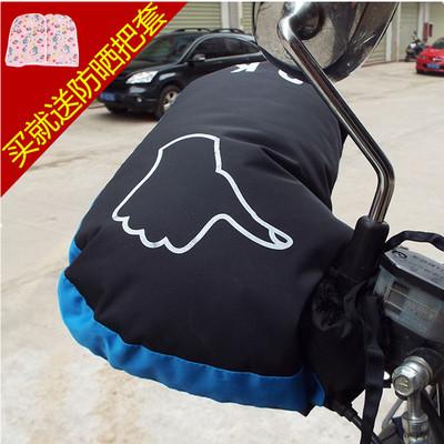 电动车手套加绒加厚助力车电瓶车摩托车把套三轮车防寒护手套