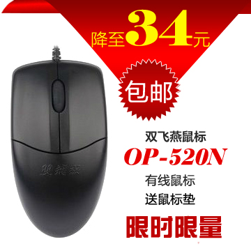 Mail shuangfeiyan OP-520 wired mouse gaming mouse wired USB notebook mouse