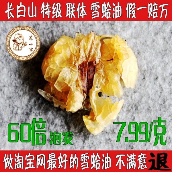 (Dongshan Po ) Changbai Mountain pure dry the snow clams oil geraniums oil Lam frog oil 6.99 leave compensable 10,000