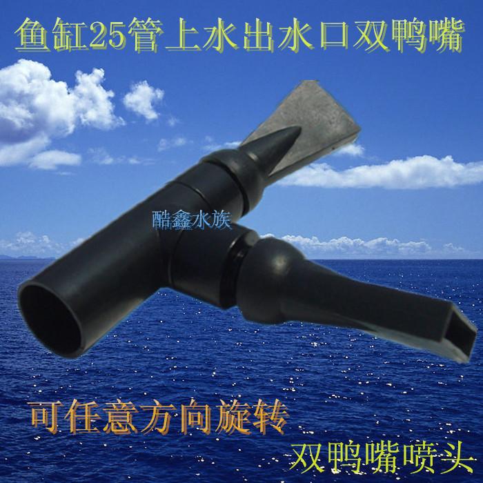 Оборудование для аквариума Аквариумные рыбы танк воды двуглавый утка плоский нос/рту/сопла спрей в любом направлении вода танк фонтан сопла