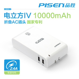 Mobile power product wins four generations of 10,000 mA Power Cube Universal mobile phone charging power Genuine treasure