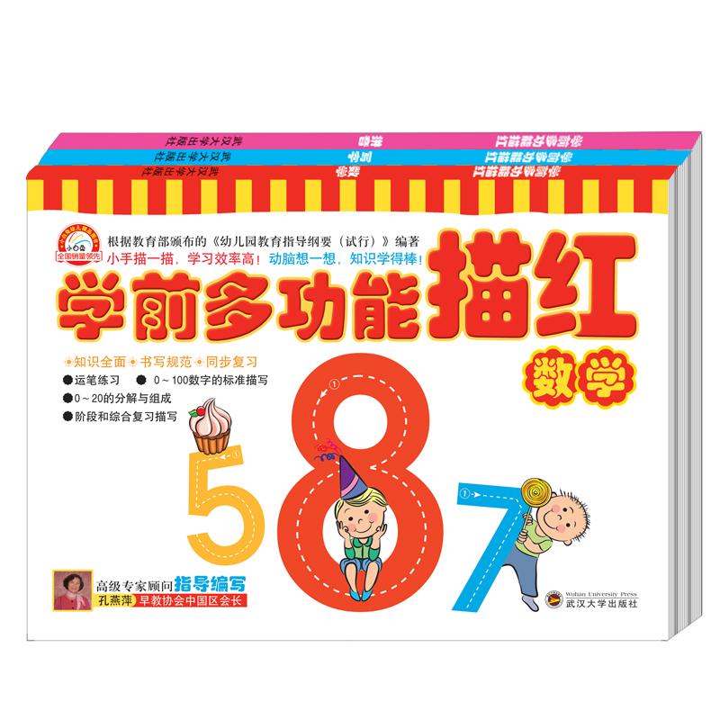 小白兔童书馆:学前多功能描红写字(套装共3册) 包邮
