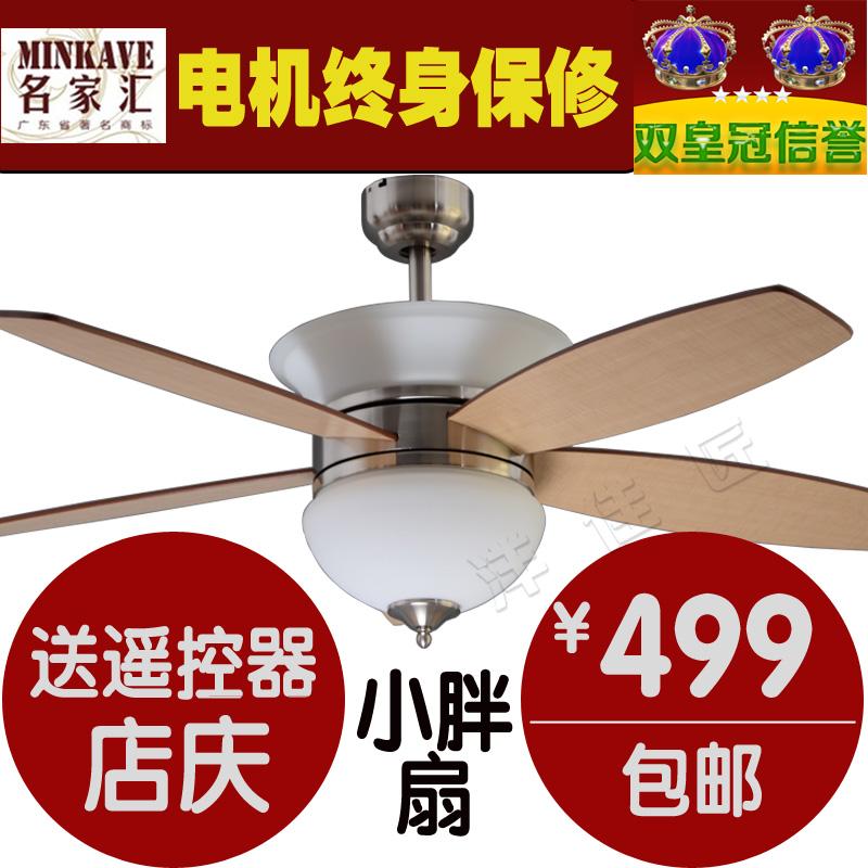 名家汇52寸五叶单灯小胖扇 风扇灯 吊扇灯 吊扇 风扇 装饰吊扇